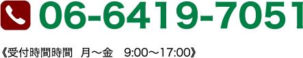 06-6419-7051